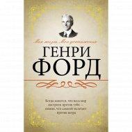 Книга «Моя жизнь. Мои достижения».