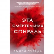 Книга «Эта смертельная спираль».