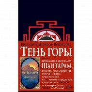 Книга «Шантарам. Тень горы».