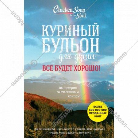 Книга «Куриный бульон для души. Все будет хорошо!».