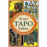 Книга «Таро Уэйта. Руководство для гадания».