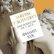 Книга «Завтрак у Sotheby's. Мир искусства от А до Я».