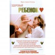 Книга «Здоровый ребенок».