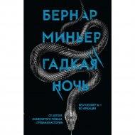 Книга «Гадкая ночь».