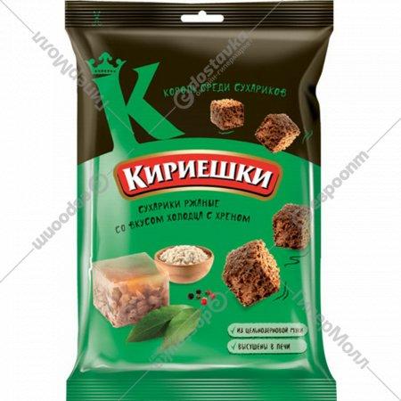 Сухарики ржаные «Кириешки» со вкусом холодца и хрена, 100 г.