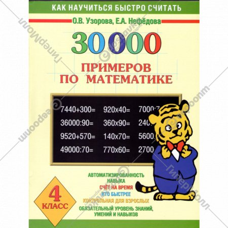 Книга «30 000 примеров по математике. 4 класс» О.В.Узорова.