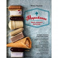 Книга «Мороженое. Вкус нашего детства».