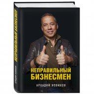 Книга «Неправильный бизнесмен. Второе издание».