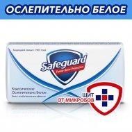 Мыло твердое «Safeguard» Классическое ослепительно белое, 90 г.