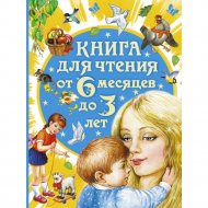 Книга «Книга для чтения от 6 месяцев до 3 лет».