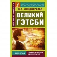 Книга «Великий Гэтсби».