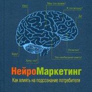 Книга «Нейромаркетинг. Как влиять на подсознание».