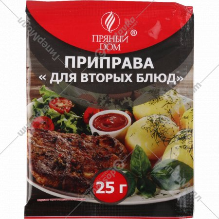 Приправа сухая «Пряный дом» для вторых блюд, 25 г.