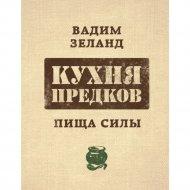Книга «Кухня предков. Пища силы».