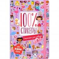 Книга «Специально для девочек. 100% стикеры».