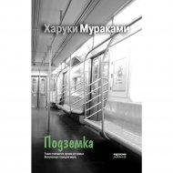 Книга «Подземка» Харуки Мураками.