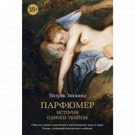 Книга «Парфюмер. История одного убийцы».
