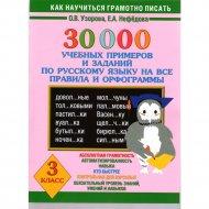 Книга «30000 учебных примеров и заданий по русскому языку» 3 класс, О.В.Узорова.