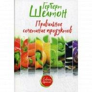 Книга «Правильное сочетание продуктов».