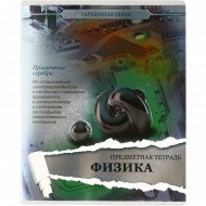 Тетрадь «Физика» A5, клетка, 48 листов.