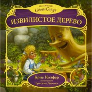 Книга «Извилистое Дерево».