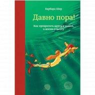 Книга «Давно пора! Как превратить мечту в жизнь, а жизнь в мечту».