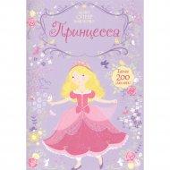 Книга «Принцесса» супернаклейки-мини.
