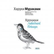 Книга «Хроники Заводной Птицы».