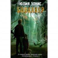 Книга «Биохакер» Зонис Ю. А.