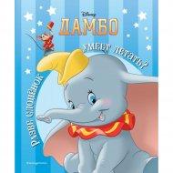 Книга «Дамбо. Разве слонёнок умеет летать?».