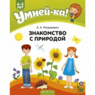 Книга «Умней-ка. 4-5 лет. Знакомство с природой».