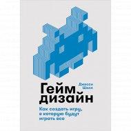 Книга «Геймдизайн: Как создать игру, в которую будут играть все».