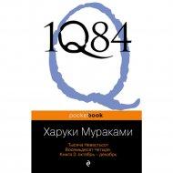 Книга «1Q84. Тысяча Невестьсот Восемьдесят Четыре. Книга 3».