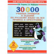Книга «30000 учебных примеров и заданий по русскому языку. 2 класс».