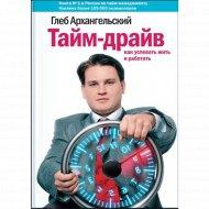 Книга «Тайм-драйв».