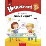 Книга «Умней-ка. 4-5 лет. Линия и цвет».