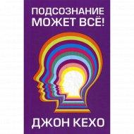 Книга «Подсознание может всё! (м)».