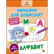 Книга с наклейками «Алфавит»