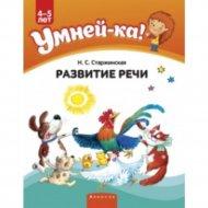 Книга «Умней-ка. 4-5 лет. Развитие речи».