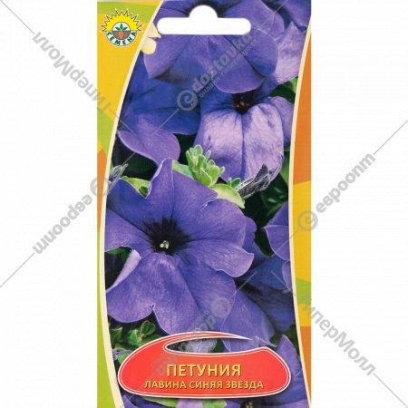 Семена петуния «Голубая» 0.1 г