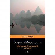 Книга «Медленной шлюпкой в Китай».
