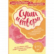 Книга «Суши и твори! Творческий блокнот от Дмитрия Шамова».