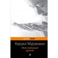 Книга «Мой любимый sputnik» Х. Мураками.