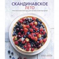 Книга «Скандинавское лето. Простая и вкусная еда для светлых дней».