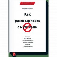 Книга «Как разговаривать с мудаками».