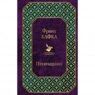 Книга «Превращение» Ф.Кафка.