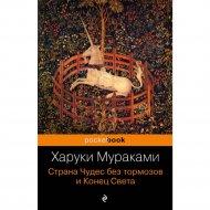 Книга «Страна Чудес без тормозов и Конец Света» Х. Маруками.