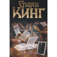 Книга «11/22/63» Стивен Кинг.