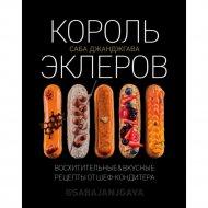 Книга «Король эклеров».