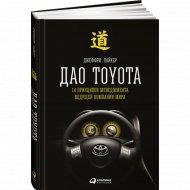 Книга «Дао Toyota: 14 принципов менеджмента ведущей компании мира».